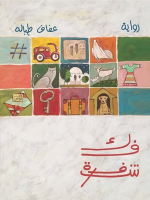 cover image of فك شفرة