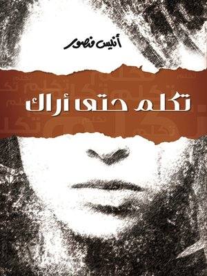 cover image of تكلم حتى آراك