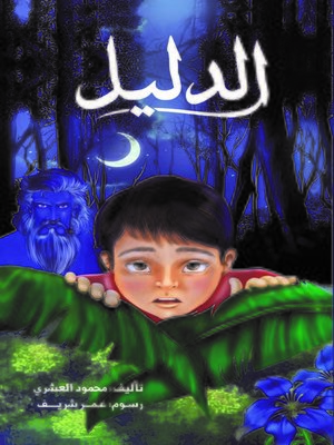 cover image of الدليل