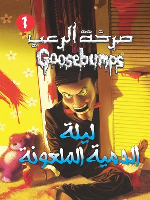 cover image of ليلة الدمية الملعونة - سلسلة صرخة الرعب