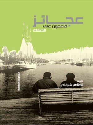 cover image of عجائز قاعدون على الدك