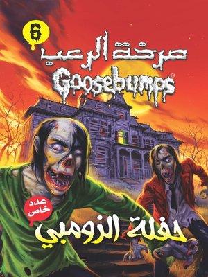 cover image of حفلة الزومبي - سلسلة صرخة الرعب