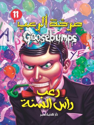cover image of رعب رأس السنة - سلسلة صرخة الرعب