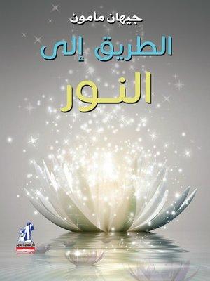 cover image of الطريق الى النور