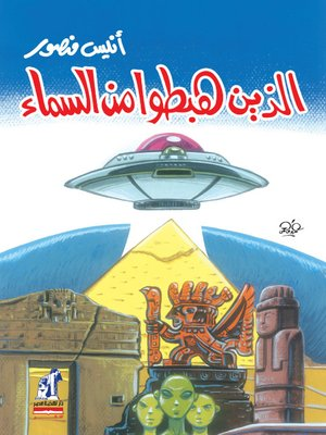 cover image of الذين هبطوا من السماء