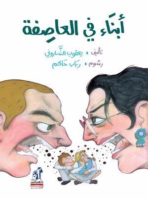 cover image of أبناء في العاصفة