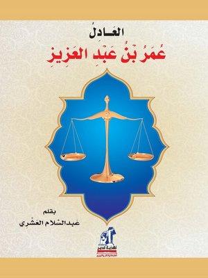 cover image of العادل عمر بن عبد العزيز