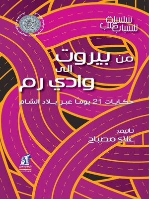 cover image of من بيروت إالي وادي رام