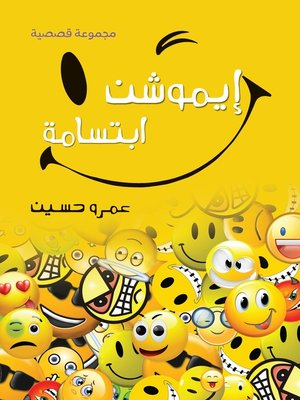 cover image of إيموشن إبتسامة