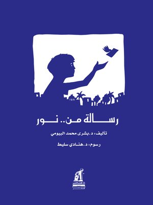 cover image of رسالة من نور