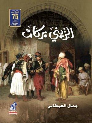 cover image of الزيني بركــات