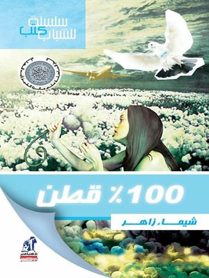 cover image of قطن 100%