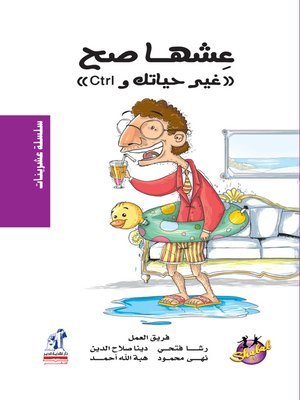 cover image of عيشها صح