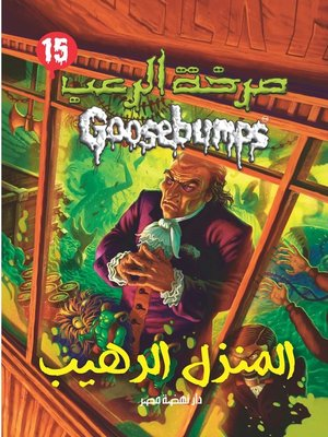 cover image of المنزل الرهيب - سلسلة صرخة الرعب