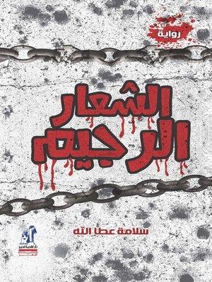 cover image of الشعار الرجيم