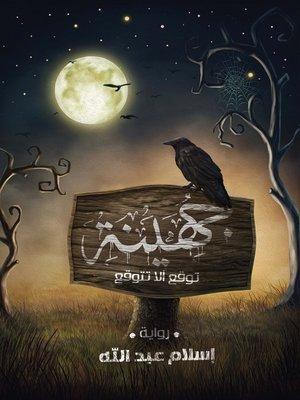 cover image of جهينة .. توقع ألا تتوقع