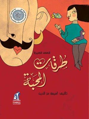 cover image of طرقات المحبة