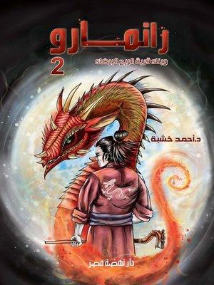 cover image of رانمارو 2 وبناء قرية الريح البيضاء