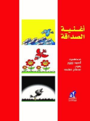 cover image of أغنية الصداقة