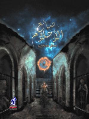 cover image of صانع الأحلام