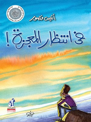 cover image of في إنتظار معجرة