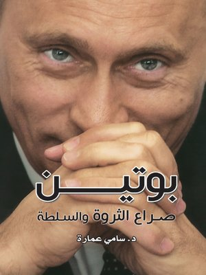 cover image of بوتين.. صراع الثروة و السلطة