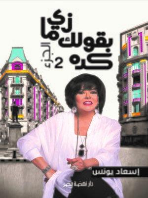 cover image of زي مابقولك كده (الجزء الثاني)