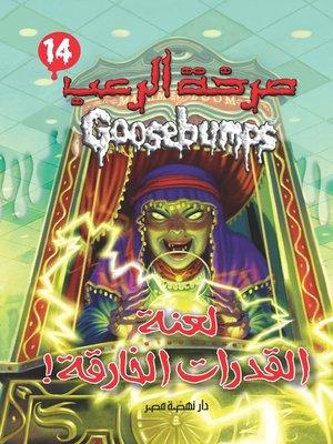 cover image of لعنة القدرات الخارقة - سلسلة صرخة الرعب