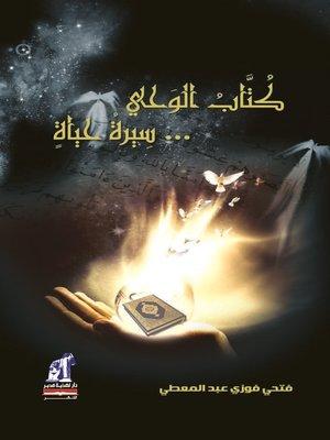 cover image of كتاب الوحي .. سيرة حياة
