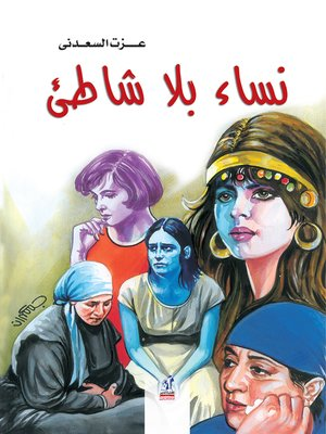 cover image of نساء بلا شاطئ
