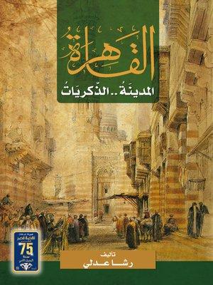 cover image of القاهرة - المدينة..الذكريات