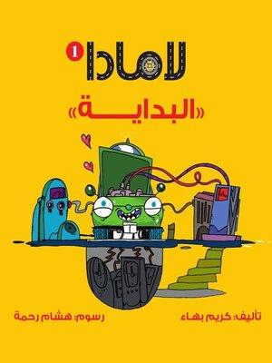 cover image of سلسلة لامادا - البداية
