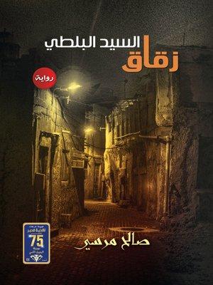 cover image of زقاق السيد البلطي