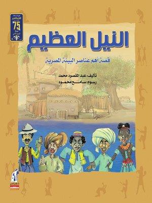 cover image of النيل العظيم