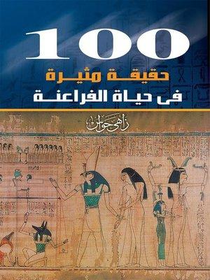 cover image of 100 حقيقة مثيرة عن الفراعنة