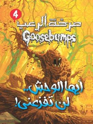cover image of أيها الوحش لن تفزعني - سلسلة صرخة الرعب