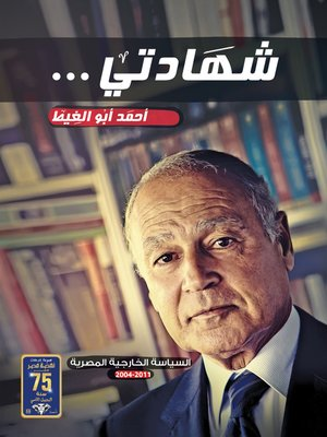 cover image of شهادتي