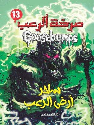 cover image of ساحر أرض الرعب - سلسلة صرخة الرعب