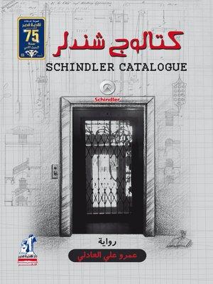 cover image of كتالوج شندلر