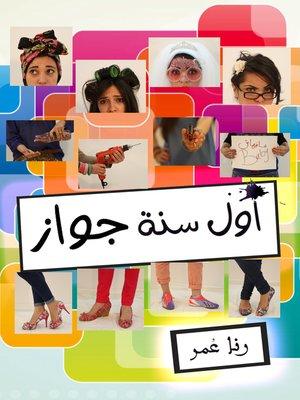 cover image of أول سنة جواز