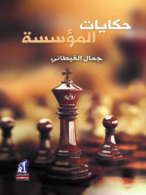 cover image of حكايات المؤسسة