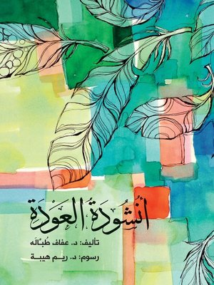 cover image of أنشودة العودة