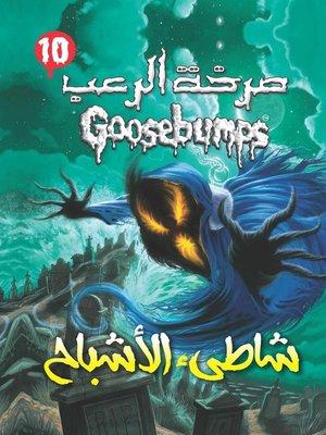 cover image of شاطئ الأشباح - سلسلة صرخة الرعب