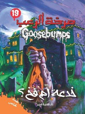 cover image of خدعة أم فخ - سلسلة صرخة الرعب