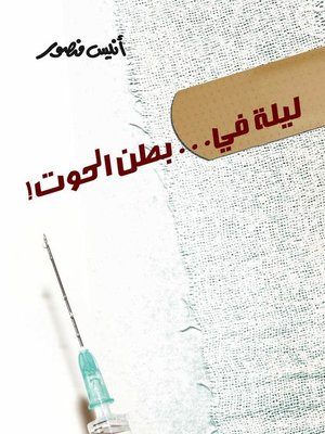cover image of ليلة في بطن الحوت