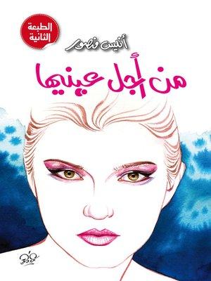 cover image of من أجل عينيها