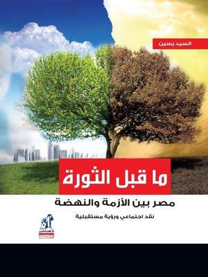 cover image of انهيار
