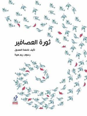 cover image of ثورة العصافير