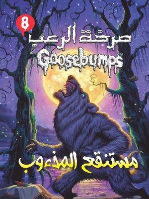 cover image of مستنقع المذءوب - سلسلة صرخة الرعب