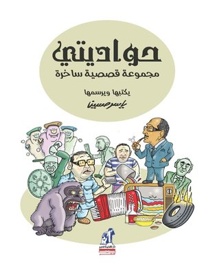 cover image of حواديتي